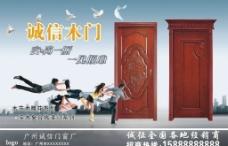实木雕花门 宣传页图片
