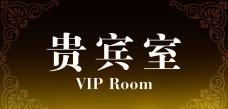 VIP 门贴