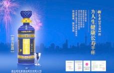 稻花香活力型广告图片