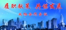 政协 茶话会 会议图片