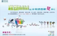 中国移动mm图片