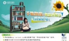 中国移动手机阅读图片