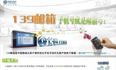 中国移动139邮箱图片