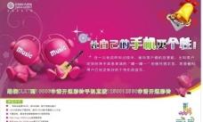 中国移动手机彩铃图片