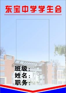 东宝中学学生会图片