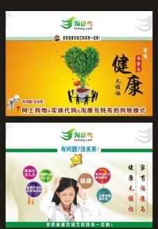 淘康鸟商城文化的广告设计图片