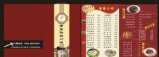 苗寨菜谱图片