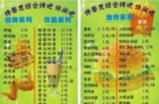 饞香思菜單圖片