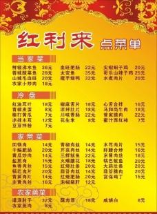 中餐菜单图片