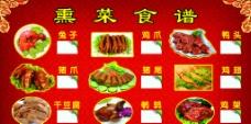 熏菜食谱图片
