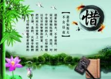 中国风校园文化墙 惜图片