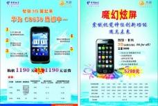 中国电信宣传页图片