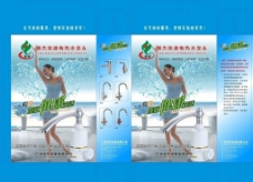 包装 包装设计 电热水龙头 水龙头 广告图片