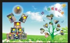 幼儿园成长记录封面图片