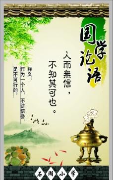 中国风校园文化墙国学论语图片