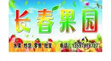 长春果园图片