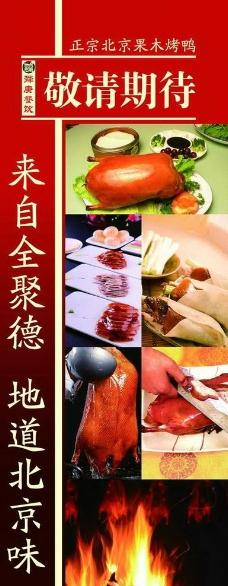 舜庚烤鸭宣传预告展架图片