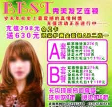 美发店宣传单图片