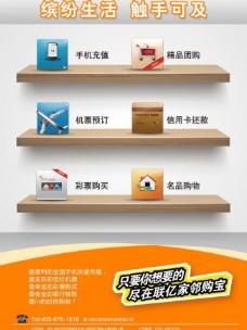 终端机dm宣传单页图片
