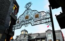 北京前门大栅栏图片