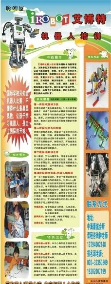 机器人X展架图片