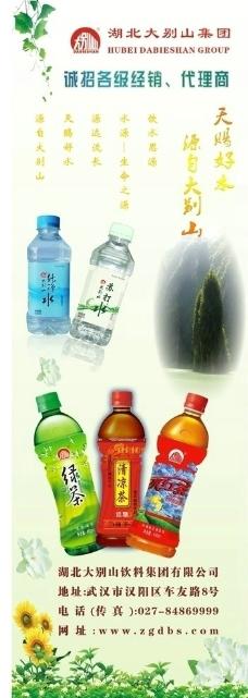 饮料折页广告图片