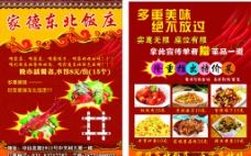 东北饭庄菜单宣传单图片