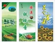 茶式海报图片