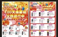 手机宣传单页图片