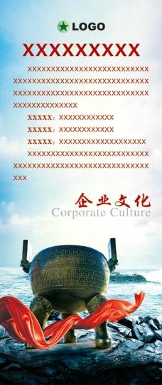 企业文化易拉宝图片