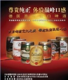 德国啤酒海报