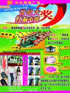 购物广场DM宣传单图片