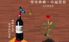 葡萄酒创意广告图片