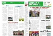 舒华内刊AD版图片