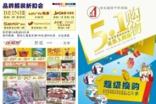 五一超市DM传单图片