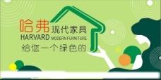 绿色之家图片