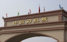 中国刀具城图片