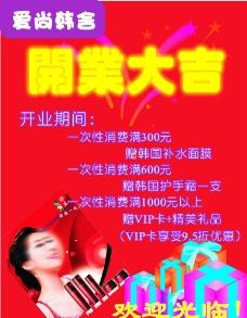 愛尚韓舍開業海報圖片