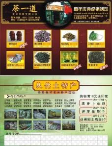 茶一道 土特产合作单张图片