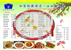 桌面菜单图片