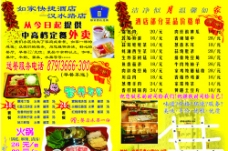 印刷菜单图片