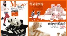 淘宝店铺装修熊猫鞋海报排版图片