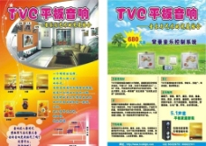 TVC平板音响图片