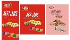 包柱妙趣饼干软趣饼干图片