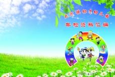 幼才幼儿园封面图片