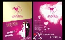 婚庆公司海报 宣传单图片