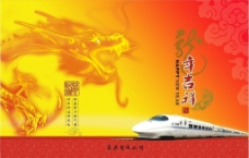 2012 龙年大吉图片