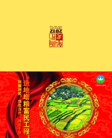 2012国土局贺卡图片