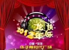 2012龙年快乐 唱响2012图片