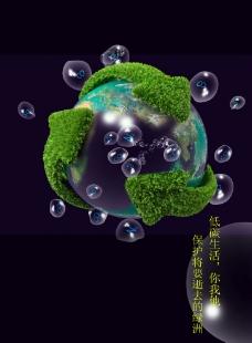 低碳生活图片